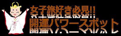 【パワースポットまとめ】女子旅好き必見!!開運スポット