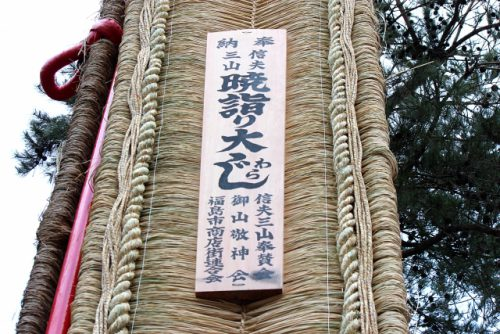羽黒神社~大わらじと縁結びそして信夫山からの夜景が楽しめる