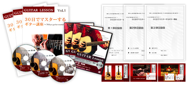 古川忠義さん監修「30日でマスターするギター講座DVD&テキスト」の内容や評判