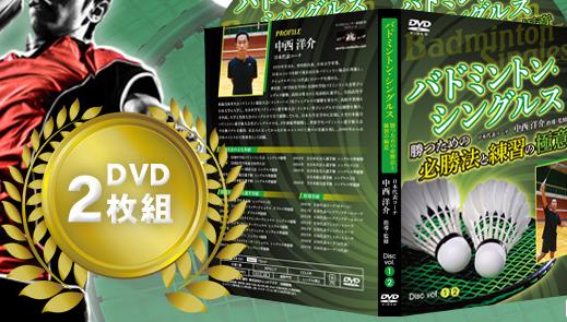 DVD「バドミントンシングルス勝つための必勝法と練習の極意」の内容や評判